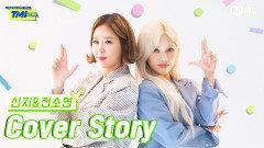 [TMI NEWS] 커버 스토리 <신지&전소연>