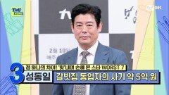 [77회] 동업자의 약 5억 원의 사기로 영화 드라마 예능을 가리지 않고 출연하게 된 '또동일' 성동일   Mnet 210728 방송