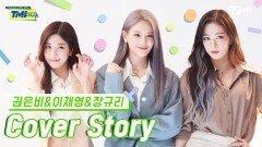 [TMI NEWS] 커버 스토리 〈권은비&이채영&장규리〉