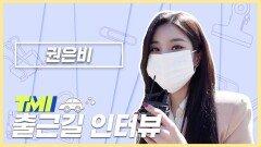 [TMI NEWS] 출근길 TMI 인터뷰|권은비