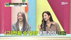 [86회] '내 마음을 전화 너머로 탕탕' 〈Talk & Talk〉의 스페셜 안무를 선보인 프로미스나인 이채영&장규리 | Mnet 210929 방송