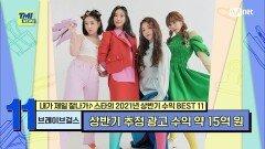 [86회] '우리가 대세 광고 모델' 역주행 후 무려 30개의 광고를 찍은 브레이브걸스 | Mnet 210929 방송