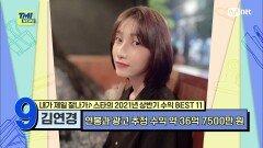 [86회] '3개 국어 식빵' 찐으로 찍게 된 식빵 광고를 포함하여 상반기 총 7개의 광고 모델로 발탁된 김연경 | Mnet 210929 방송
