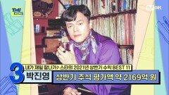 [86회] '끝없이 이어지는 상승세' 본인도 믿기 힘든 엄청난 액수의 상반기 수익을 거둔 박진영 | Mnet 210929 방송