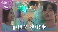 [선공개]★차민 랜드 오픈★ 박보영♥안효섭 놀이공원 데이트