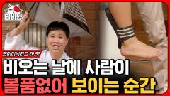 약혼자가 있는데 재벌 2세가 사귀자고 한다면? 헤어진다 vs 헤어지지 않는다 | 코미디빅리그 | CJ ENM 131110 방송