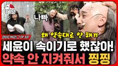 황제성 몰이는 못 참지 ^^ 개그맨부터 제작진까지 황제성 놀리기에 진심인 코빅 식구들 ㅋㅋㅋ | 코미디빅리그