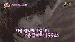 [예고] tvN 웰메이드 시리즈 특집! 대국민 추억 소환 드라마 <응답하라 1994>&<비밀의숲>