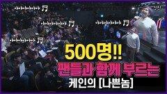 [2분 선공개] 500명 떼창 실화?? 케인의 나쁜 놈 공개무대 (Bad Guy) - 만나보쇼2