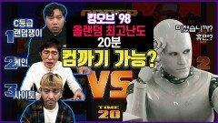 [게임풀버전#1] KOF′98 케인팀, 최고난이도 올랜덤 20분 컷 도저어어어언!!! - 만나보쇼2