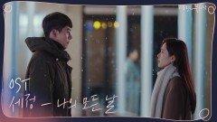 [OST Part 8] 세정 - 나의 모든 날 #사랑의불시착