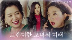 [에필로그 #.16] 처녀귀신 든 김숙 피셜, 성공길만 걷는 서지혜! (결혼은 엄마가 대신할게^^)