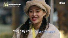[최종회] ♥선전포고♥ 츄  언니들 스케줄 비면 싸그리 다 내꺼! | Mnet 201230 방송
