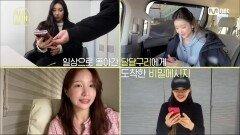 [에필로그] '딩동- 비밀메시지 도착♪' 달달구리가 서로에게 남긴 마지막 선물은? | Mnet 201230 방송