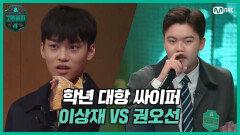 [2회] 학년 대항 싸이퍼 ROUND2  고1 이상재 vs 예비고1 권오선 | Mnet 210226 방송