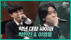 [2회] 학년 대항 싸이퍼 ROUND2  예비고1 박현진 & 이영웅 | Mnet 210226 방송