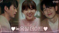 ♡녹음실데이트♡ 김성규 연주 사이 설렘가득 정해인x채수빈