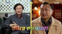 기남, 계속 잘려나가는 머리에 온갖 명언 사자성어 튀어나옴 ㅋㅋ 과연 결과는?! | tvN 210603 방송