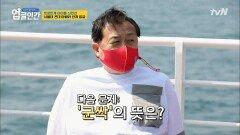 <신조어 테스트> 머선 129? 군싹? 패널들도 동공 지진!! 기발한 대답들까지 ㅋㅋ | tvN 210603 방송