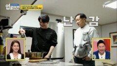 아빠와 함께 하는 첫 요리! 요리 초보 기남 시킬 생각에, 인선 마냥 행복~♪ | tvN 210603 방송
