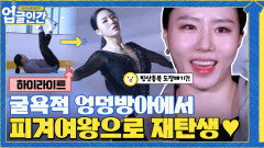 'This is me' 공연을 통해 피겨의 여왕으로 재탄생한 상화의 피겨 성장기 #highlight