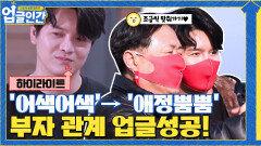 어색어색' → '애정뿜뿜' 부자 관계 개선 업그레이드 ♡!! #highlight | tvN 210603 방송