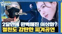 찐친 모태범도 감동받은 이상화의 성공적인?피겨공연 'this is me'? #highlight