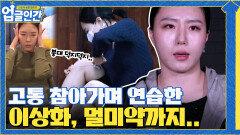 공연 2시간 전! 고통을 참아가며 연습한 상화, 멍들에 멀미약까지 ㅠ_ㅠ | tvN 210603 방송