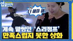 연습 때처럼 또 말썽인 '스리점프' 계속 되는 연습에도 만족스럽지 않음..ㅜㅜ | tvN 210603 방송