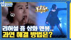 예상치 못한 상황! 방향 보이지 않는다는 상화 멘붕 ㄷㄷ 과연 해결 방법은?! | tvN 210603 방송