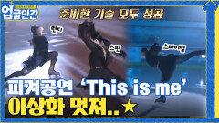((집중)) 이상화의 피겨 공연 'This is me' 시작, 준비한 기술 모두 성공! 멋져...★ | tvN 210603 방송