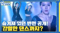 숨겨져 있던 반전 공개! 강렬한 댄스까지 업글?! 상화의 피겨 공연 ☆대성공 ☆ | tvN 210603 방송