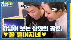 남편과 함께 보는 'This is me' 공연, 강남 눈에서 꿀 떨어짐 ♥_♥ | tvN 210603 방송