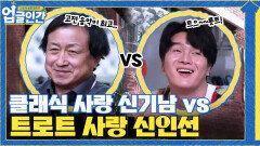 고전 사랑 신기남의 클래식 vs 개성 강한 신인선의 트로트!! 너무 다른 부자 (어색어색) | tvN 210603 방송