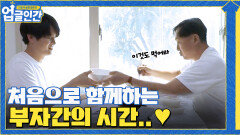 처음으로 함께하는 둘만의 시간, 기남이 직접 차려준 아침밥까지! 부자 업글 성공♡ | tvN 210603 방송