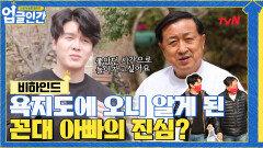 [비하인드] 꼰대 아빠도 녹여버리는 욕지도의 기운??
