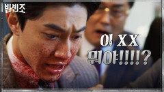 옥택연 지시로 허위 발표하는 곽동연! 그 앞에 피 토하면 쓰러진 연구원?! | tvN 210306 방송