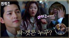잡았다! 장수말벌! 송중기의 지도하에 이루어진 치밀한 빌드업ㅋㅋㅋ | tvN 210307 방송