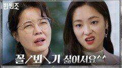 기승전결도 즥이고요(?)~ 불난 김여진 제대로 부채질하는 전여빈!♨ | tvN 210307 방송