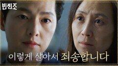 모진 말 내뱉는 송중기에 슬픈 작별인사 전하는 윤복인ㅠㅠ | tvN 210307 방송