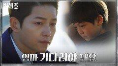송중기의 기억 속, 끝까지 엄마를 기다렸던 그 날 | tvN 210307 방송