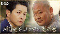 송중기, 난약사 큰 스님에게 털어놓는 속마음 | tvN 210307 방송