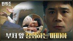 마피아 송중기가 한국에 온 이유는... 부처님 앞 눈물의 참회?! | tvN 210307 방송