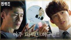 송중기의 빈틈 없는 '갓벽' 프로필, 우상로펌은 말잇못... | tvN 210307 방송