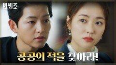 적의 적은 나의 친구 바벨화학 꺾기 위한 송중기의 아이디어 | tvN 210307 방송