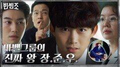 옥택연의 서프라이즈~중대발표! 바벨그룹의 리얼오너는 누구? 잇츠미~ | tvN 210307 방송