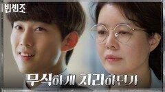 좀 실망스럽네요^^ : 송중기에게 밀린 김여진 제대로 자극하는 옥택연 | tvN 210307 방송