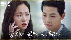 벼랑 끝에 내몰린 송중기X전여빈, 증인 재택 전면 취소? | tvN 210307 방송