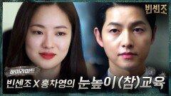 6화#하이라이트#꼼수에는 꼼수로! 바벨그룹X우상로펌 발라버리는 송중기X전여빈 | tvN 210307 방송
