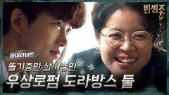 6화#하이라이트#찐광기로 뭉친 옥택연X김여진, 본격 더티플레이! | tvN 210307 방송